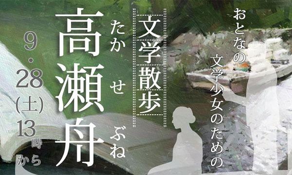 【9/28(土)】おとなの文学少女のための文学散歩「森鷗外『高瀬舟』」 イベント画像1