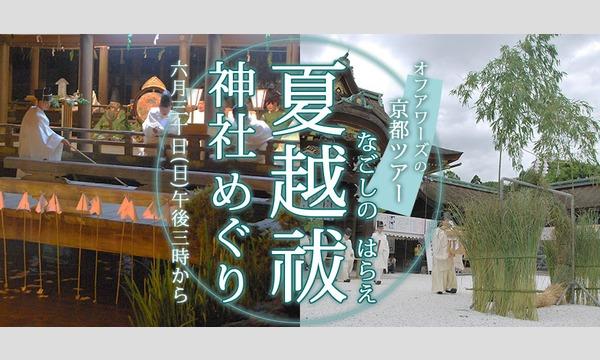 オフアワーズの京都ツアー 夏越祓(なごしのはらえ)神社めぐり イベント画像1