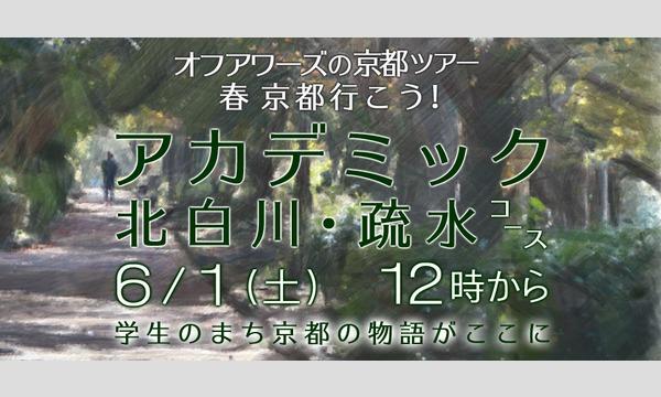 春 京都行こう! アカデミック北白川・疏水コース 学生のまち京都の物語がここに イベント画像1