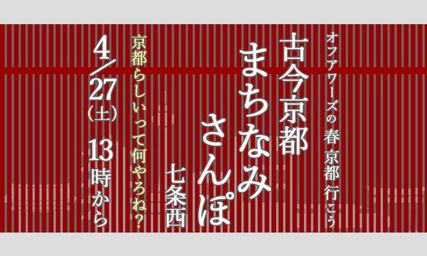 オフアワーズの春京都行こう!古今京都まちなみさんぽ七条西 イベント画像1