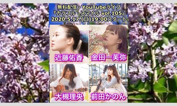 2020年5月17日(日)19:00スタート 『カラフル・スマイル vol.105』無料配信ライブ イベント画像1