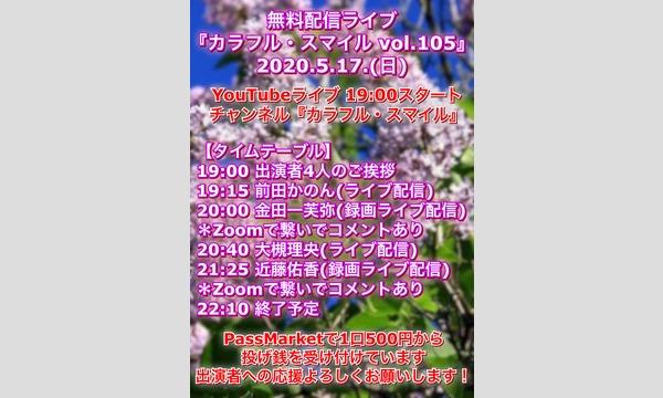 2020年5月17日(日)19:00スタート 『カラフル・スマイル vol.105』無料配信ライブ イベント画像2