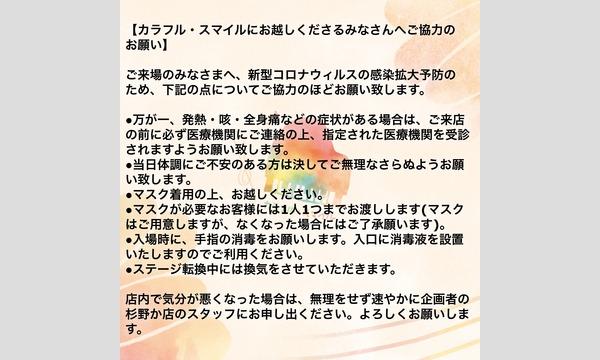 2021年3月20日(土) 『カラフル・スマイル vol.115』限定10名様《お申込み受付》 イベント画像2