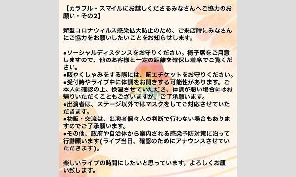 2021年3月20日(土) 『カラフル・スマイル vol.115』限定10名様《お申込み受付》 イベント画像3