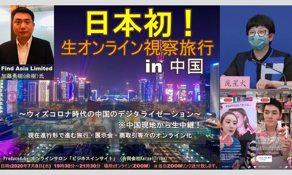 日本初!生オンライン視察旅行開催 ~ウィズコロナ時代の中国のデジタライゼーション~ ※中国から生中継! イベント画像1