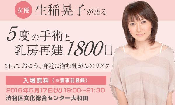 【女優】生稲晃子が語る乳がんセミナー「5度の手術と乳房再建1800日」 イベント画像1