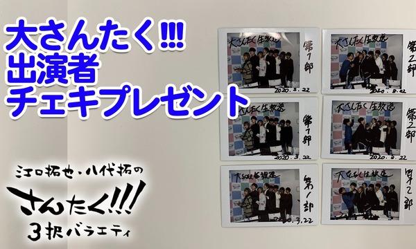 大さんたく!!! 出演者チェキプレゼント イベント画像1