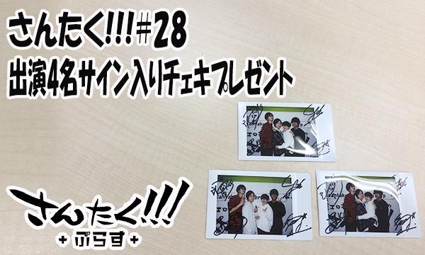 さんたく!!! #28出演4名サイン入りチェキプレゼント イベント画像1
