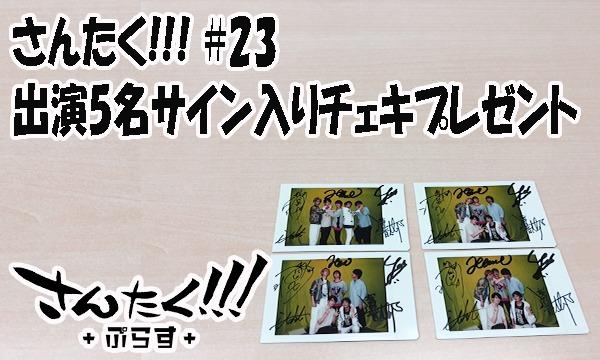 さんたく!!! #23 出演5名サイン入りチェキプレゼント イベント画像1