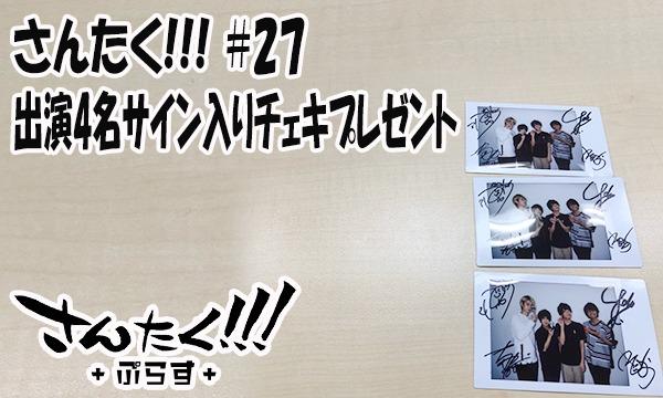 さんたく!!! #27出演4名サイン入りチェキプレゼント イベント画像1