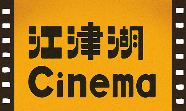 江津湖シネマ イベント画像1