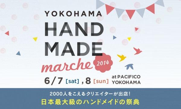 ヨコハマハンドメイドマルシェ2014 イベント画像1