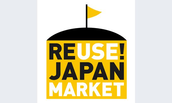 リユース! ジャパン マーケット 2015 春 イベント画像1