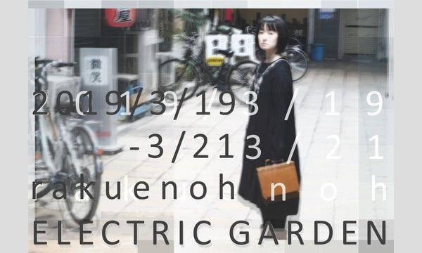 楽園王「ELECTRIC GARDEN」公演 イベント画像1