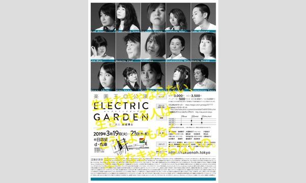 楽園王「ELECTRIC GARDEN」公演 イベント画像2