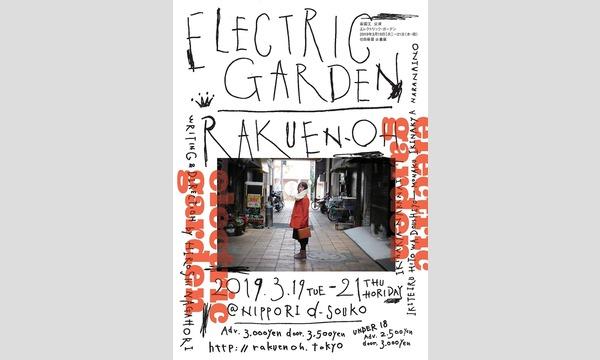 楽園王「ELECTRIC GARDEN」公演 イベント画像3