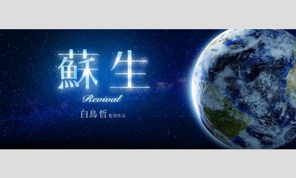 「リーディング」「蘇生」上映会in立川 イベント画像2