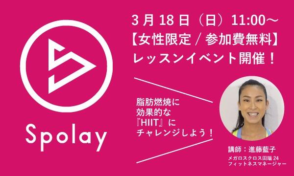 【3/18(日)開催 / 参加費無料!】女性限定!Spolayレッスンイベント in東京イベント