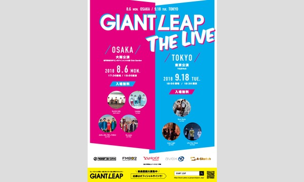 GIANT LEAP THE LIVE vol.1 イベント画像2
