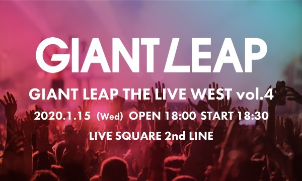 GIANT LEAP THE LIVE WEST vol.4 イベント画像1