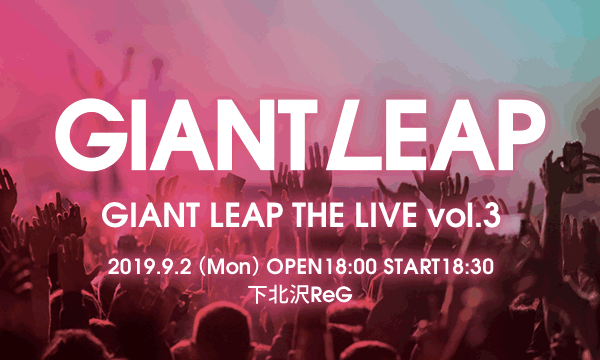 GIANT LEAP THE LIVE vol.3 イベント画像1