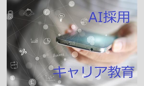 AI時代の採用とキャリア教育について考える イベント画像1