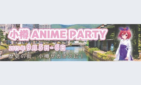小樽アニメパーティー2015「アニパおたべるくぅぽん」 イベント画像2