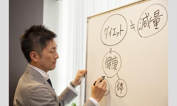 福岡ダイエットアカデミー17期開催プレセミナー&説明会 イベント画像2