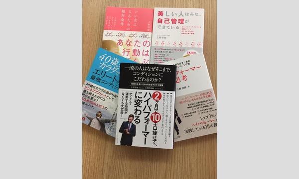 福岡ダイエットアカデミー17期開催プレセミナー&説明会 イベント画像3