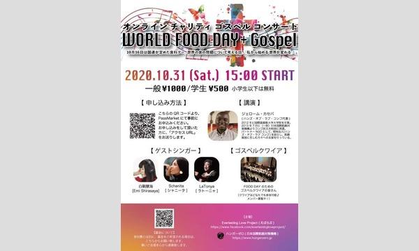 [募金ページ]World Food Day + Gospel 2020 イベント画像1