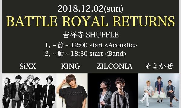 BATTLE ROYAL RETURNS〜動〜 イベント画像1