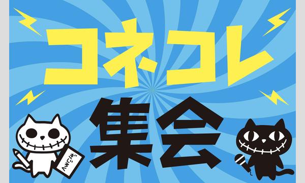 コネコレ新年会〜2020年もよろしくお願い申し上げます〜 イベント画像1