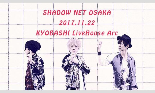 SHADOW NET 大阪 in大阪イベント