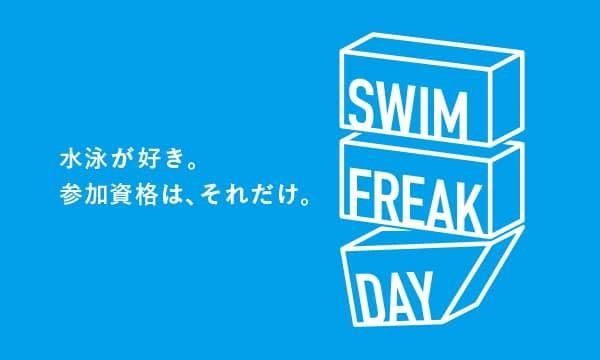 SWIM FREAK DAY(大会エントリー用) イベント画像1
