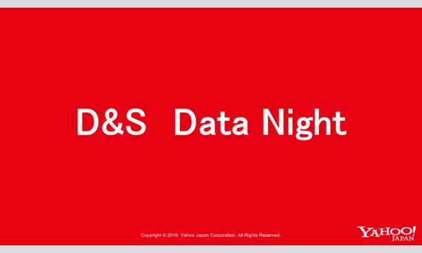 【学生限定】Data Night in東京イベント