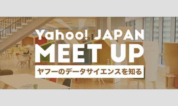 【学生限定】Yahoo! JAPAN MEET UP~ヤフーのデータサイエンスを知る~ in東京イベント