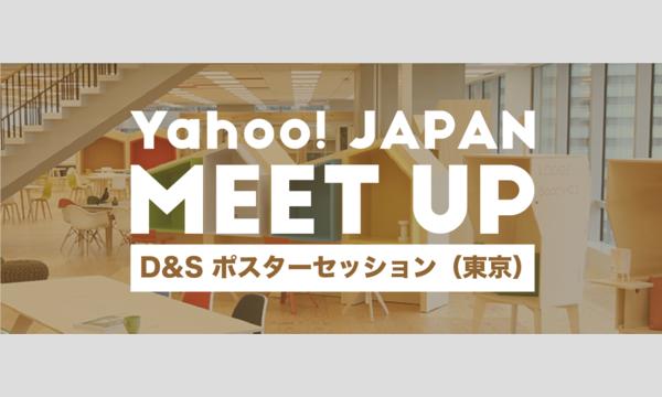 【学生限定】Yahoo! JAPAN MEETUP ~D&S ポスターセッション(東京)~ in東京イベント