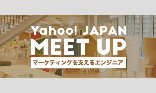 【学生限定】Yahoo! JAPAN MEETUP ~マーケティングを支えるエンジニア~ in東京イベント