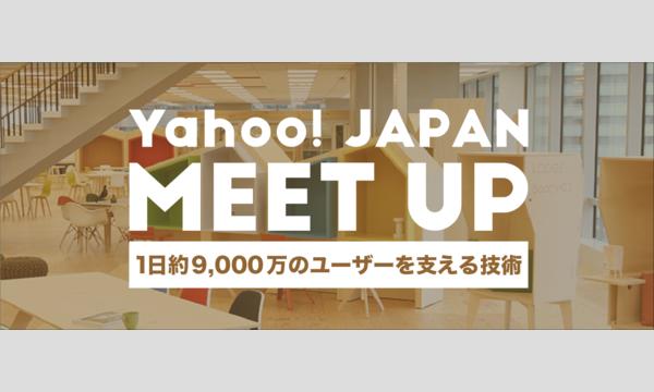 【学生限定】Yahoo! JAPAN MEETUP ~1日約9,000万人のユーザーを支える技術~ in東京イベント