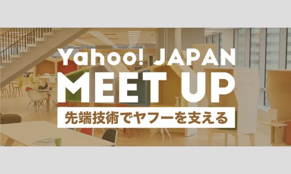 【学生限定】Yahoo! JAPAN MEETUP ~先端技術でヤフーを支える~ イベント画像1