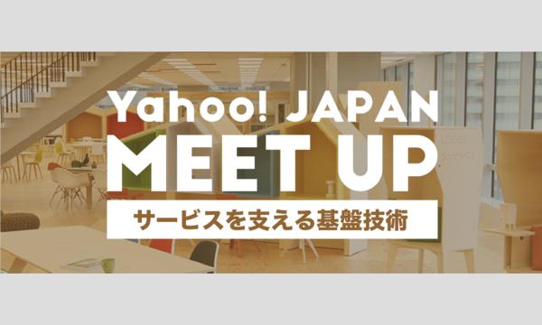 【学生限定】Yahoo! JAPAN MEETUP ~サービスを支える基盤技術~ in東京イベント